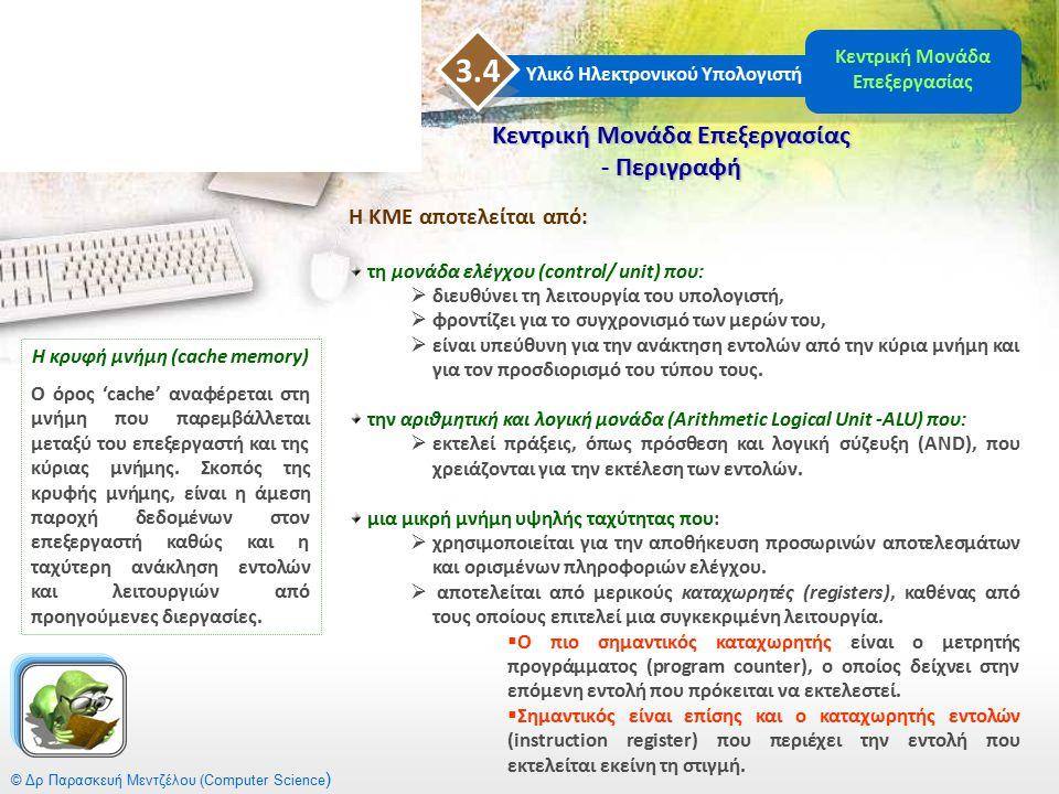 © Δρ Παρασκευή Μεντζέλου (Computer Science ) Κεντρική Μονάδα Επεξεργασίας Περιγραφή Κεντρική Μονάδα Επεξεργασίας - Περιγραφή Η ΚΜΕ αποτελείται από: τη