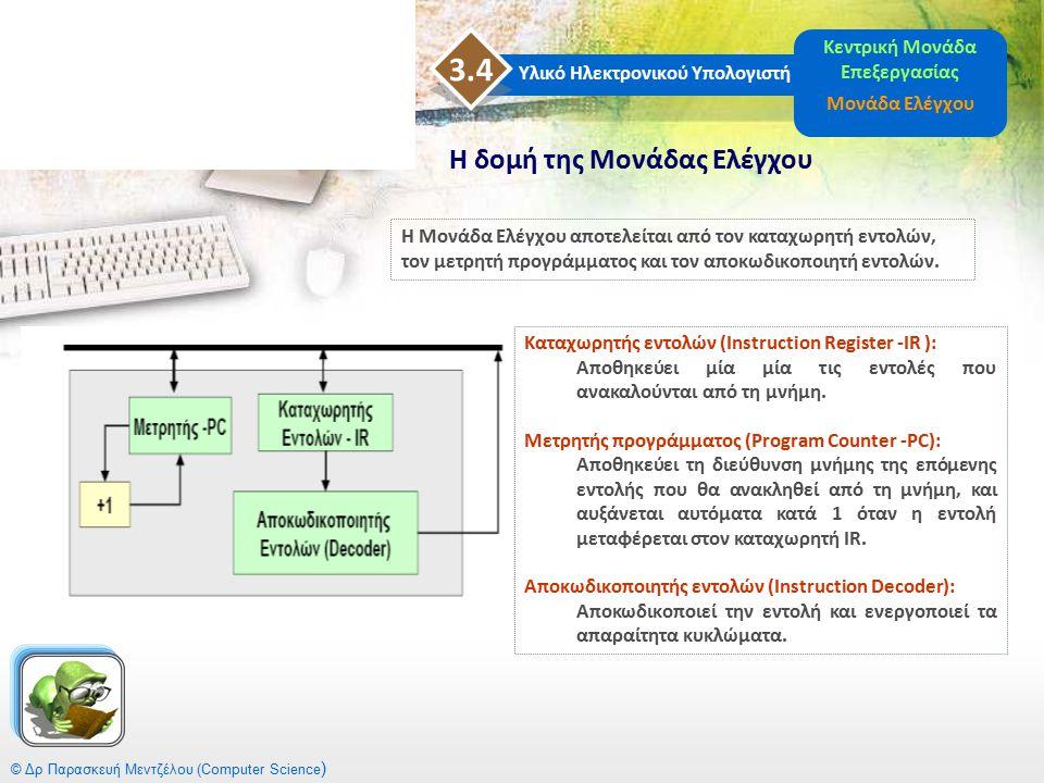 © Δρ Παρασκευή Μεντζέλου (Computer Science ) Υλικό Ηλεκτρονικού Υπολογιστή 3.4 Κεντρική Μονάδα Επεξεργασίας Μονάδα Ελέγχου Η δομή της Μονάδας Ελέγχου