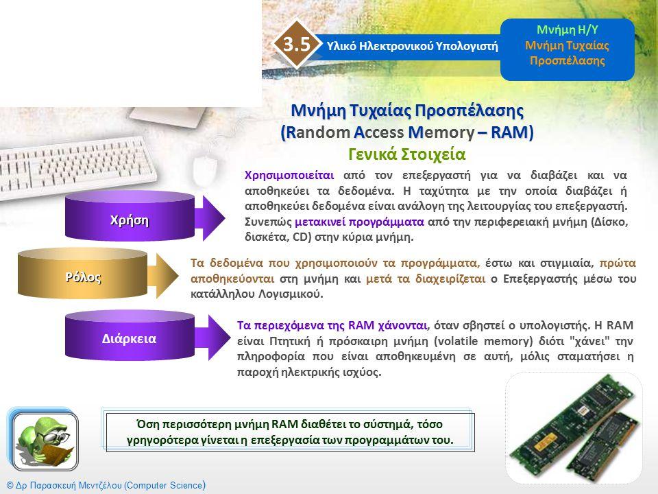 Μνήμη Τυχαίας Προσπέλασης ( R A M – RAM ( R andom A ccess M emory – RAM ) Γενικά Στοιχεία Χρησιμοποιείται από τον επεξεργαστή για να διαβάζει και να α