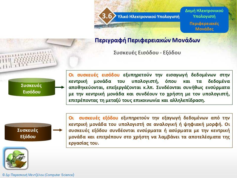 © Δρ Παρασκευή Μεντζέλου (Computer Science ) Περιγραφή Περιφερειακών Μονάδων Συσκευές Εξόδου Οι συσκευές εξόδου Οι συσκευές εξόδου εξυπηρετούν την εξα