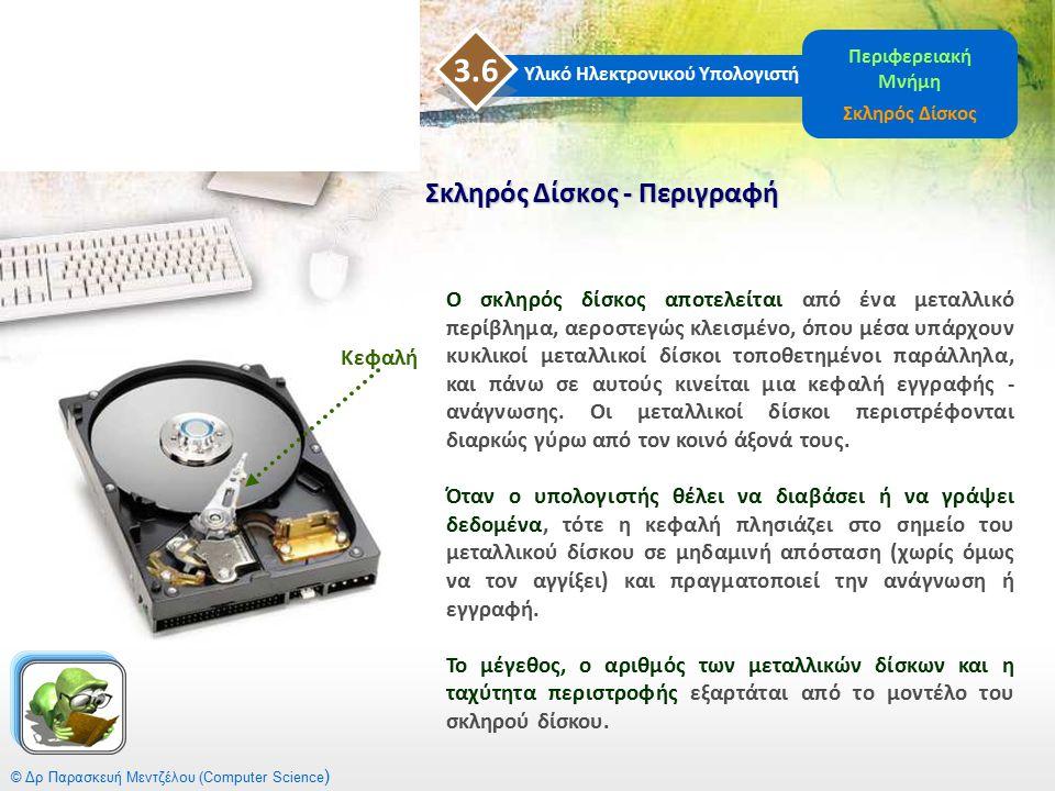 © Δρ Παρασκευή Μεντζέλου (Computer Science ) Σκληρός Δίσκος - Περιγραφή Ο σκληρός δίσκος αποτελείται από ένα μεταλλικό περίβλημα, αεροστεγώς κλεισμένο