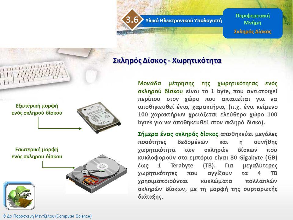 © Δρ Παρασκευή Μεντζέλου (Computer Science ) Σκληρός Δίσκος - Χωρητικότητα Μονάδα μέτρησης της χωρητικότητας ενός σκληρού δίσκου είναι το 1 byte, που