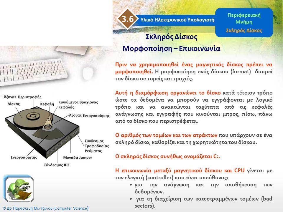 © Δρ Παρασκευή Μεντζέλου (Computer Science ) Σκληρός Δίσκος Μορφοποίηση – Επικοινωνία Υλικό Ηλεκτρονικού Υπολογιστή 3.6 Περιφερειακή Μνήμη Σκληρός Δίσ