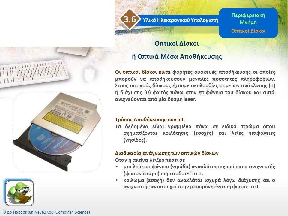 © Δρ Παρασκευή Μεντζέλου (Computer Science ) Οπτικοί Δίσκοι ή Οπτικά Μέσα Αποθήκευσης Τρόπος Αποθήκευσης των bit Τα δεδομένα είναι γραμμένα πάνω σε ει
