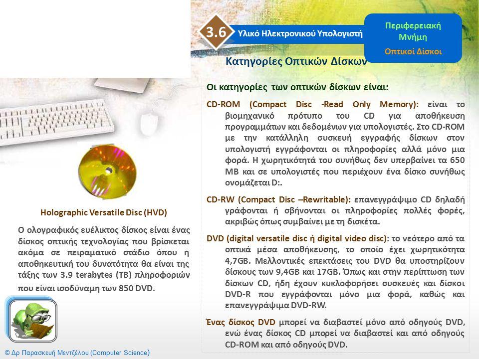 © Δρ Παρασκευή Μεντζέλου (Computer Science ) Κατηγορίες Οπτικών Δίσκων Οι κατηγορίες των οπτικών δίσκων είναι: CD-ROM (Compact Disc -Read Only Memory)