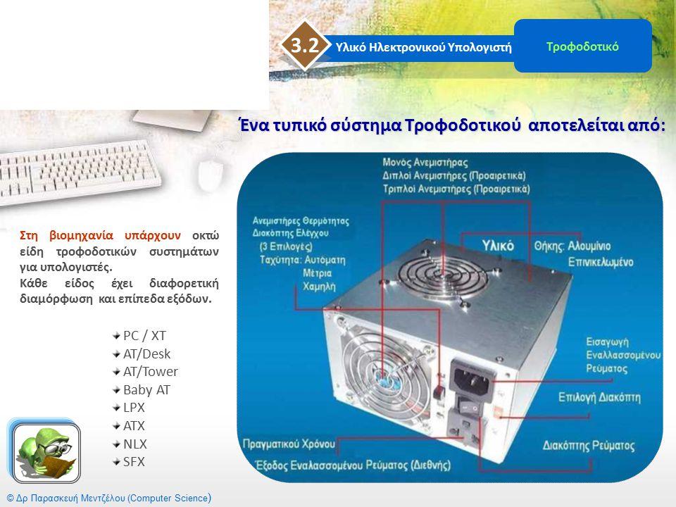Ένα τυπικό σύστημα Τροφοδοτικού αποτελείται από: Στη βιομηχανία υπάρχουν οκτώ είδη τροφοδοτικών συστημάτων για υπολογιστές. Κάθε είδος έχει διαφορετικ