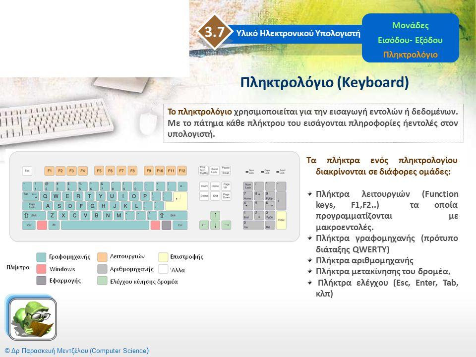© Δρ Παρασκευή Μεντζέλου (Computer Science ) Πληκτρολόγιο (Keyboard) Το πληκτρολόγιο χρησιμοποιείται για την εισαγωγή εντολών ή δεδομένων. Με το πάτημ