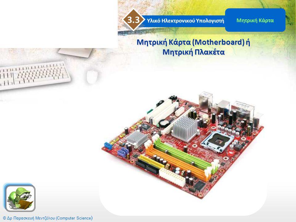 © Δρ Παρασκευή Μεντζέλου (Computer Science ) Υλικό Ηλεκτρονικού Υπολογιστή 3.5 Μνήμη Η/Υ η RAM(Random Access Memory η RAM (Random Access Memory) μνήμη τυχαίας προσπέλασης και η ROM(Read Only Memory) η ROM (Read Only Memory) μνήμη μόνο ανάγνωσης μνήμη μόνο ανάγνωσης οι μαγνητικές μονάδες μνήμης και οι οπτικές μονάδες μνήμης Κύρια μνήμη ή απλά μνήμη Κατηγορίες Μνήμης Ηλεκτρονικού Υπολογιστή- και είναι : Η Μνήμη του Ηλεκτρονικού Υπολογιστή διακρίνεται σε διακρίνεται σε: Δευτερεύουσα ή βοηθητική μνήμη και είναι :