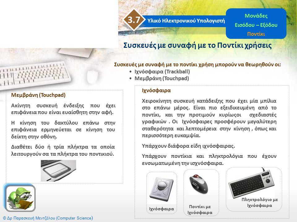© Δρ Παρασκευή Μεντζέλου (Computer Science ) Συσκευές με συναφή με το Ποντίκι χρήσεις Συσκευές με συναφή με το ποντίκι χρήση μπορούν να θεωρηθούν οι: