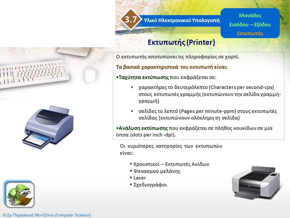 © Δρ Παρασκευή Μεντζέλου (Computer Science ) Εκτυπωτής (Printer) Ο εκτυπωτής αποτυπώνει τις πληροφορίες σε χαρτί. Τα βασικά χαρακτηριστικά του εκτυπωτ