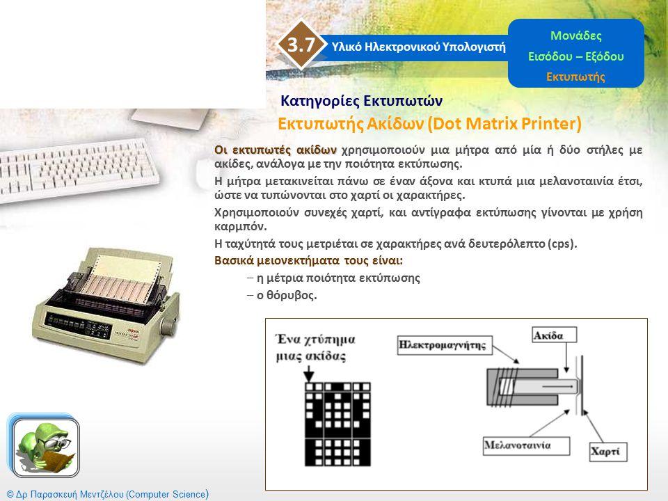 Οι εκτυπωτές ακίδων Οι εκτυπωτές ακίδων χρησιμοποιούν μια μήτρα από μία ή δύο στήλες με ακίδες, ανάλογα με την ποιότητα εκτύπωσης. Η μήτρα μετακινείτα