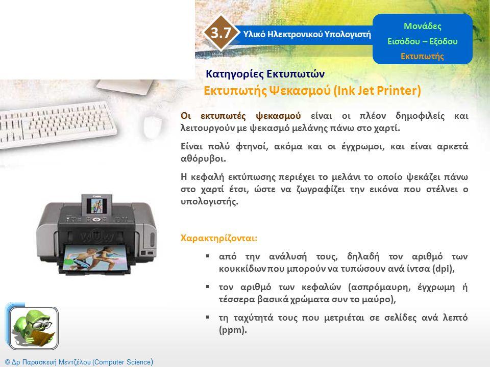 Οι εκτυπωτές ψεκασμού Οι εκτυπωτές ψεκασμού είναι οι πλέον δημοφιλείς και λειτουργούν με ψεκασμό μελάνης πάνω στο χαρτί. Είναι πολύ φτηνοί, ακόμα και