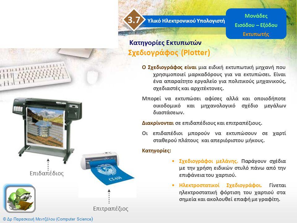 Ο Σχεδιογράφος είναι μια ειδική εκτυπωτική μηχανή που χρησιμοποιεί μαρκαδόρους για να εκτυπώσει. Είναι ένα απαραίτητο εργαλείο για πολιτικούς μηχανικο