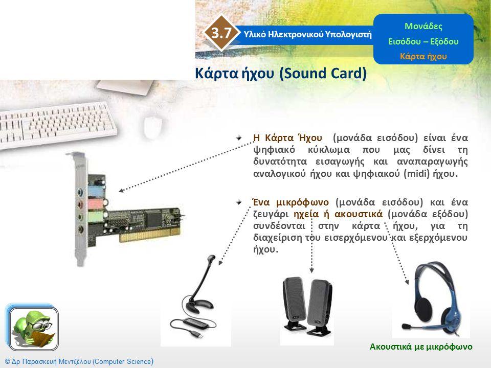Η Κάρτα Ήχου (μονάδα εισόδου) είναι ένα ψηφιακό κύκλωμα που μας δίνει τη δυνατότητα εισαγωγής και αναπαραγωγής αναλογικού ήχου και ψηφιακού (midi) ήχο