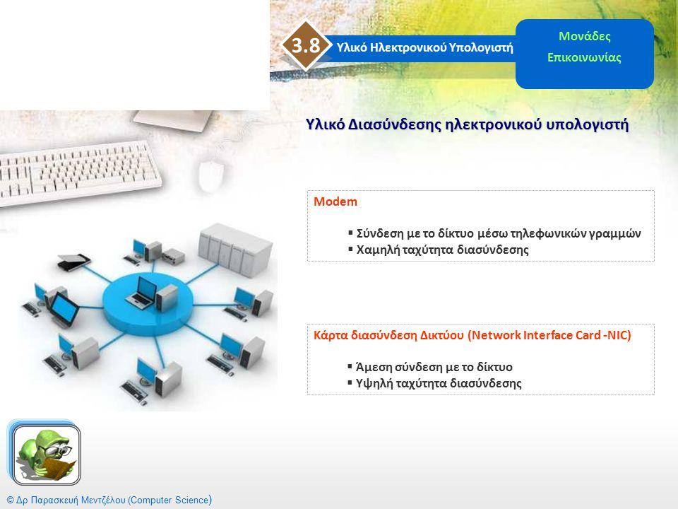 © Δρ Παρασκευή Μεντζέλου (Computer Science ) Υλικό Διασύνδεσης ηλεκτρονικού υπολογιστή Κάρτα διασύνδεση Δικτύου (Νetwork Interface Card -NIC)  Άμεση