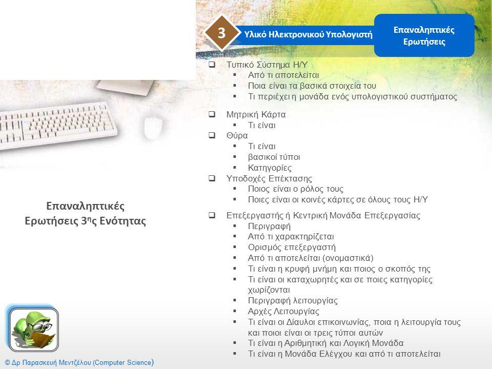 Υλικό Ηλεκτρονικού Υπολογιστή 3 Επαναληπτικές Ερωτήσεις Επαναληπτικές Ερωτήσεις 3 η ς Ενότητας  Τυπικό Σύστημα Η/Υ  Από τι αποτελείται  Ποια είναι