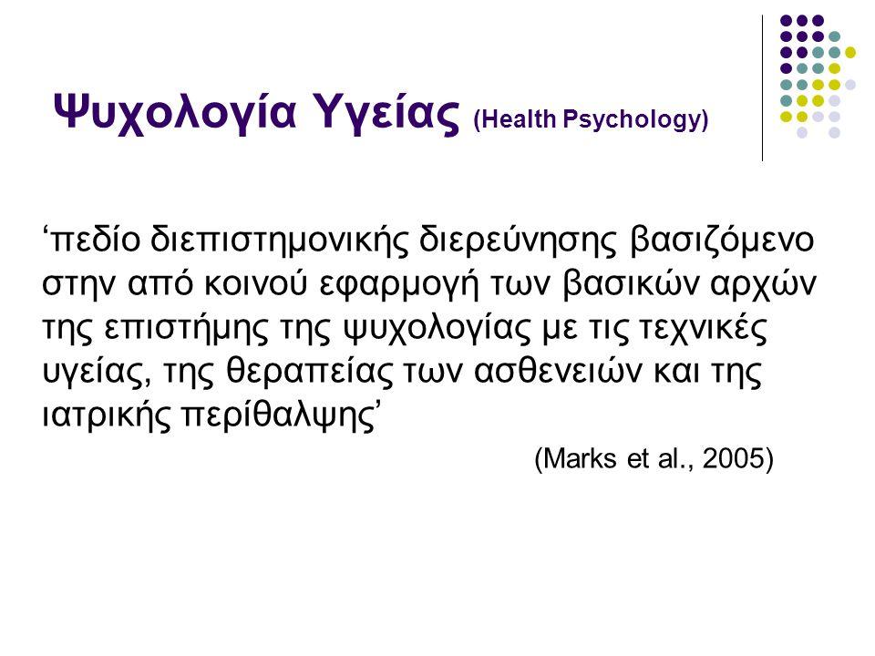 Ψυχολογία Υγείας (Health Psychology) 'πεδίο διεπιστημονικής διερεύνησης βασιζόμενο στην από κοινού εφαρμογή των βασικών αρχών της επιστήμης της ψυχολο