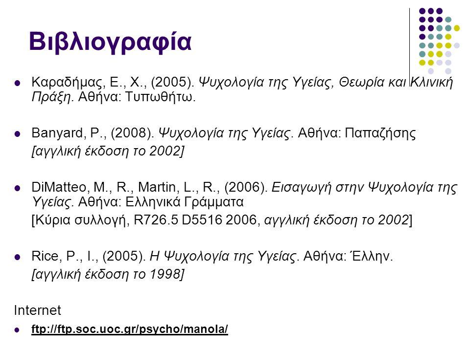 Βιβλιογραφία Καραδήμας, Ε., Χ., (2005). Ψυχολογία της Υγείας, Θεωρία και Κλινική Πράξη. Αθήνα: Τυπωθήτω. Banyard, P., (2008). Ψυχολογία της Υγείας. Αθ