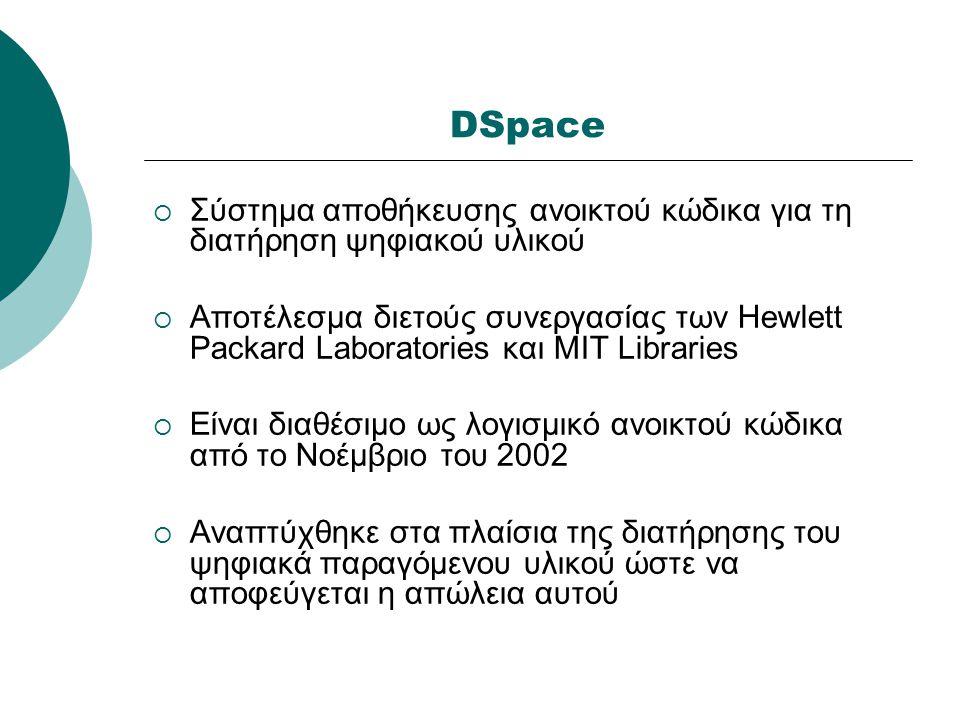 Αρχιτεκτονική του Συστήματος DSpace