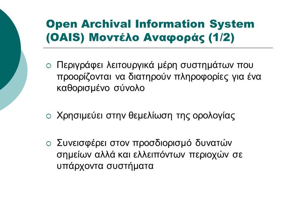 Open Archival Information System (OAIS) Μοντέλο Αναφοράς (2/2)