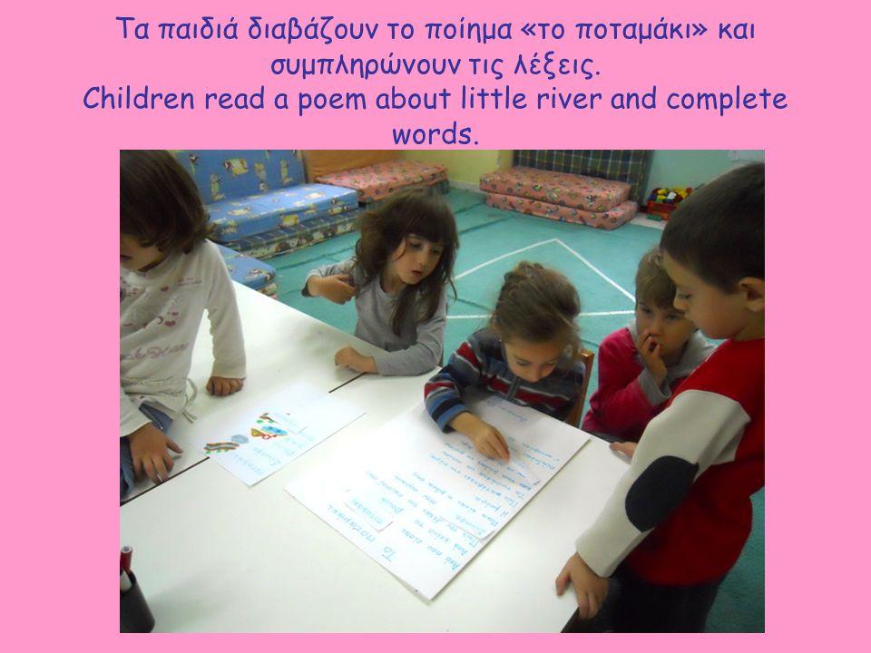 Τα παιδιά διαβάζουν το ποίημα «το ποταμάκι» και συμπληρώνουν τις λέξεις.