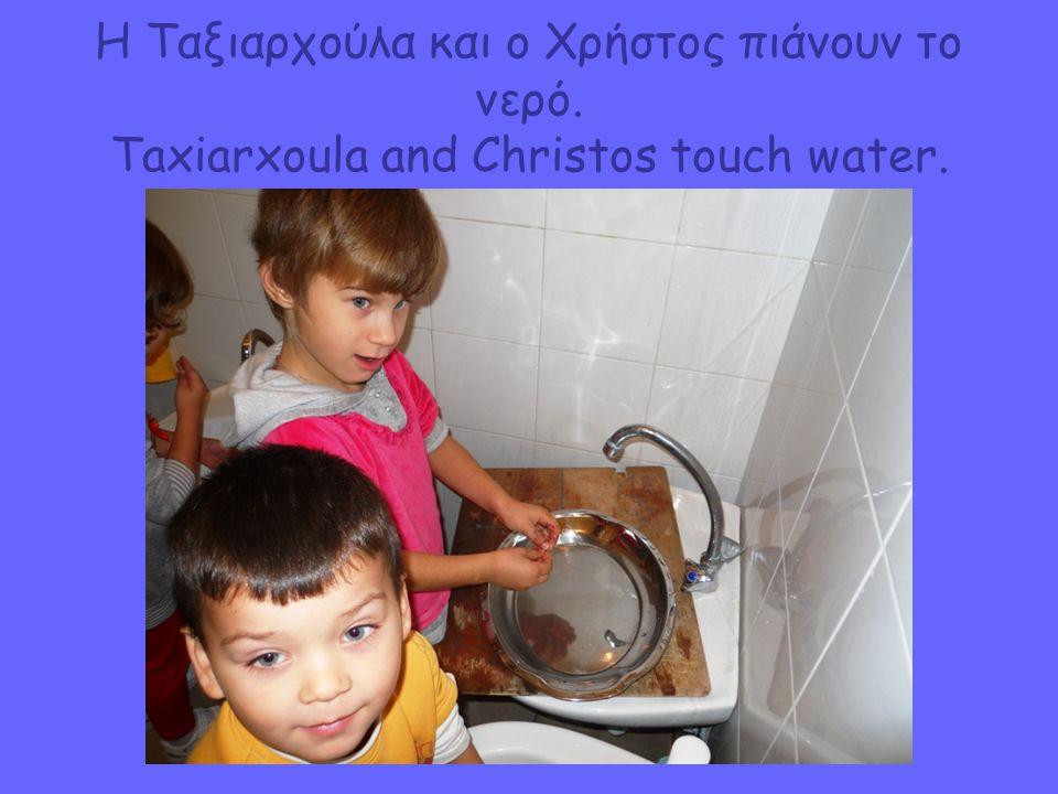 Η Ταξιαρχούλα και ο Χρήστος πιάνουν το νερό. Taxiarxoula and Christos touch water.