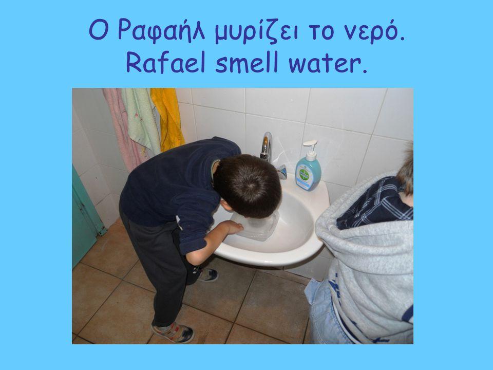Ο Ραφαήλ μυρίζει το νερό. Rafael smell water.