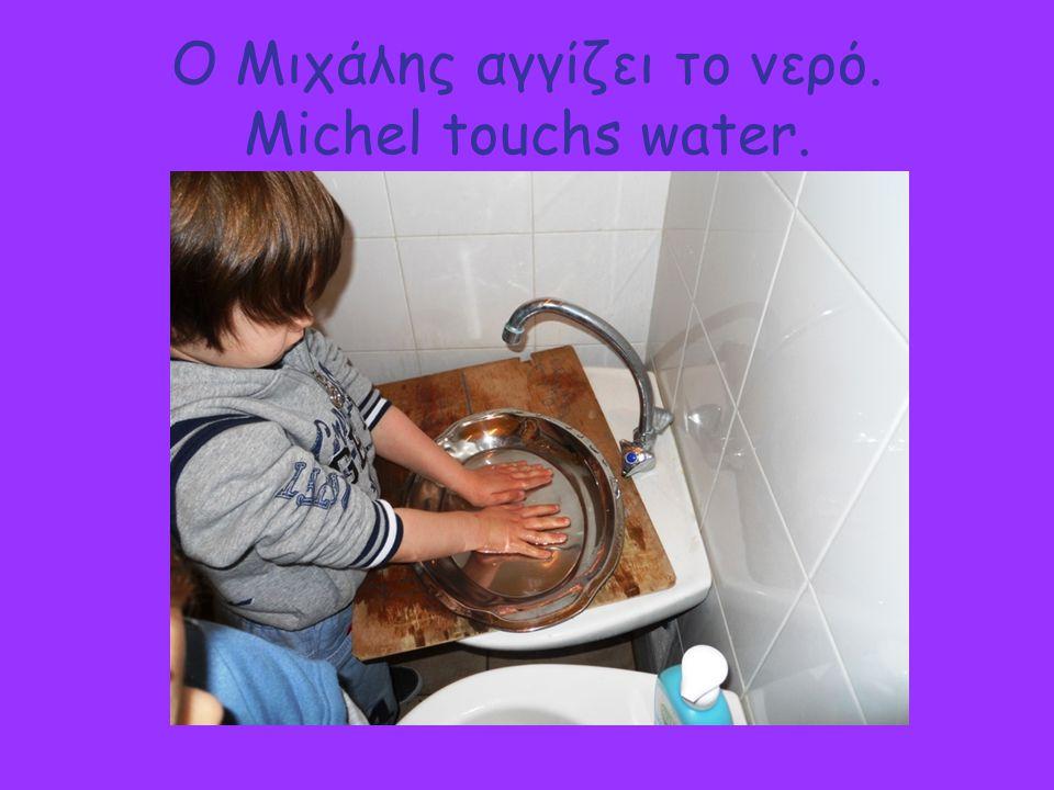 Ο Μιχάλης αγγίζει το νερό. Michel touchs water.