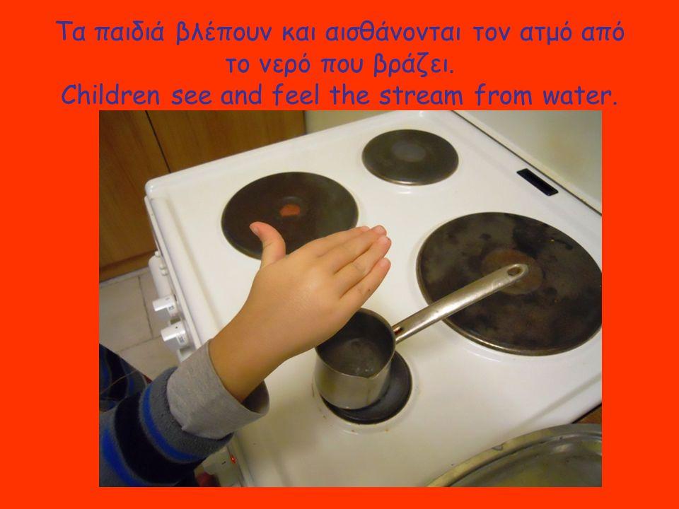 Τα παιδιά βλέπουν και αισθάνονται τον ατμό από το νερό που βράζει.