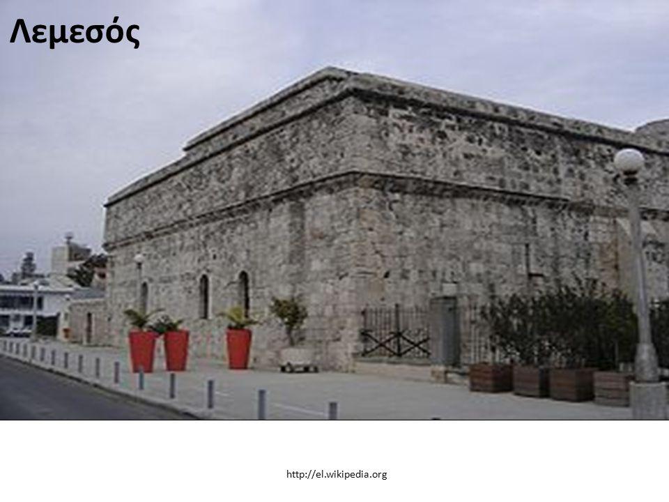 http://el.wikipedia.org Λεμεσός