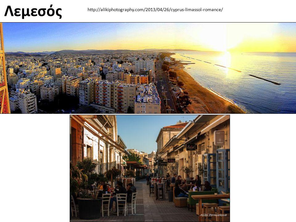 http://alikiphotography.com/2013/04/26/cyprus-limassol-romance/ Λεμεσός