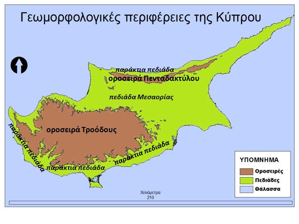 οροσειρά Πενταδακτύλου οροσειρά Τροόδους πεδιάδα Μεσαορίας παράκτια πεδιάδα