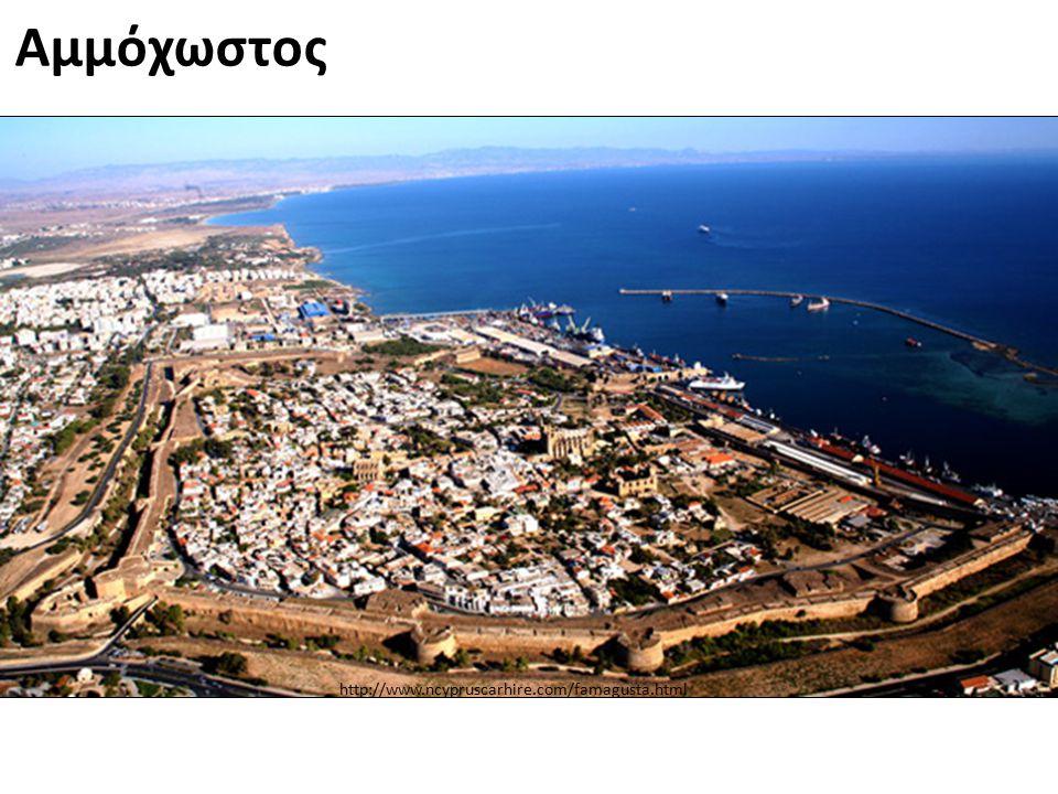 Αμμόχωστος http://www.ncypruscarhire.com/famagusta.html