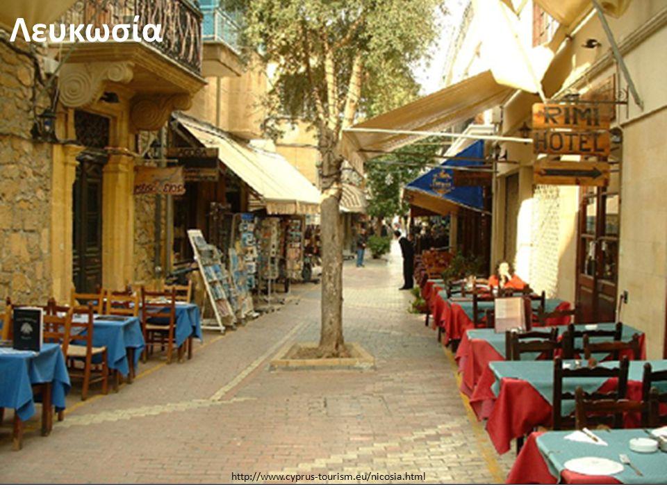 http://www.cyprus-tourism.eu/nicosia.html Λευκωσία