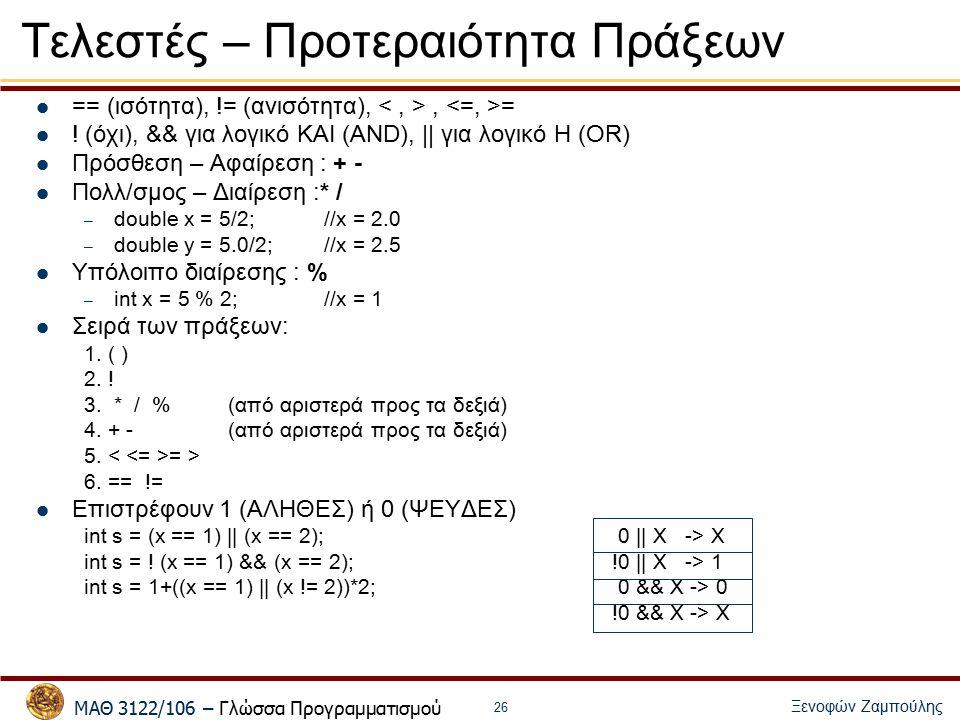 ΜΑΘ 3122/106 – Γλώσσα Προγραμματισμού Ξενοφών Ζαμπούλης 26 Τελεστές – Προτεραιότητα Πράξεων == (ισότητα), != (ανισότητα),, = .