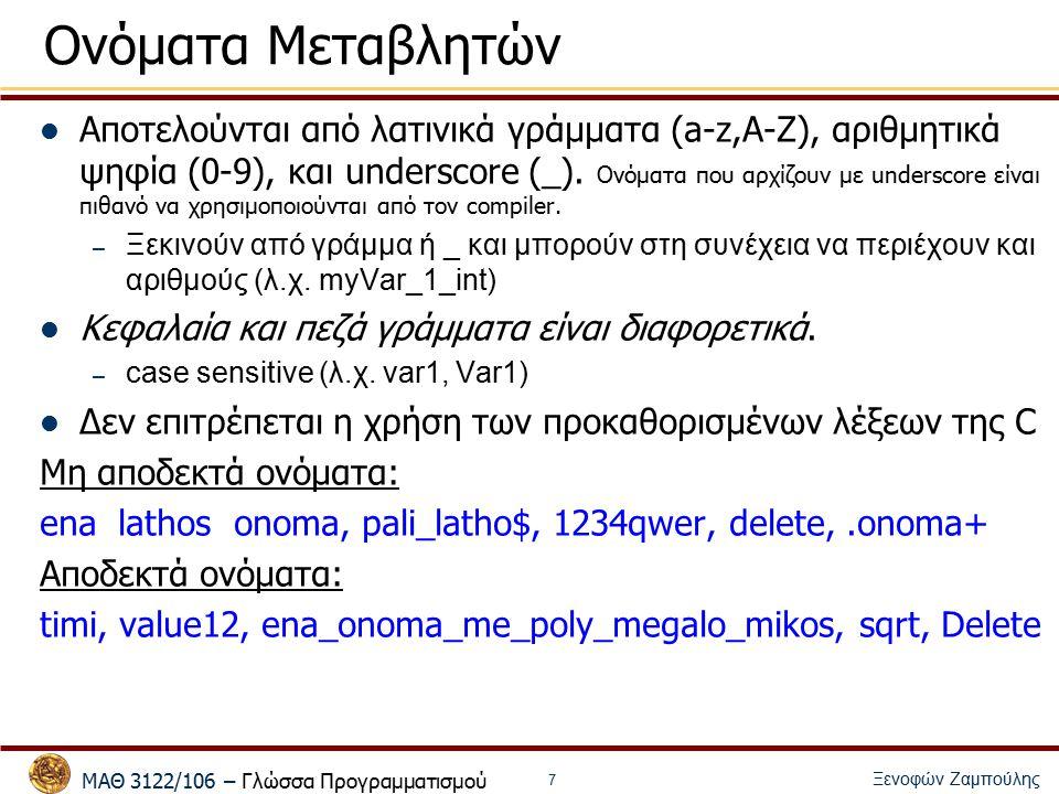 ΜΑΘ 3122/106 – Γλώσσα Προγραμματισμού Ξενοφών Ζαμπούλης 7 Ονόματα Μεταβλητών Αποτελούνται από λατινικά γράμματα (a-z,A-Z), αριθμητικά ψηφία (0-9), και underscore (_).