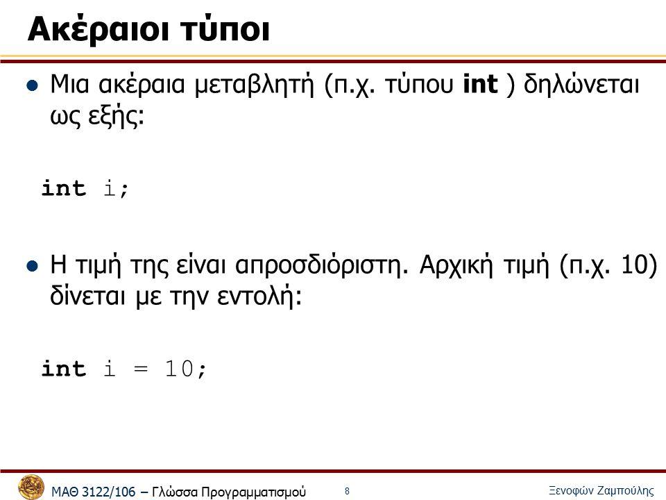 ΜΑΘ 3122/106 – Γλώσσα Προγραμματισμού Ξενοφών Ζαμπούλης 9 Εύρος τιμών Οι τιμές που μπορεί να λάβει μια ακέραια μεταβλητή καθορίζονται από την υλοποίηση.