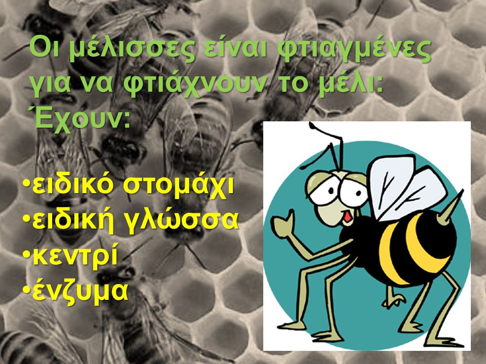 Άλλες μέλισσες μαζεύουν γύρη και νέκταρ από τα λουλούδια και το μεταφέρουν στην κυψέλη.