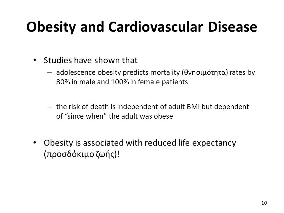 Obesity and Cardiovascular Disease Studies have shown that – adolescence obesity predicts mortality (θνησιμότητα) rates by 80% in male and 100% in fem