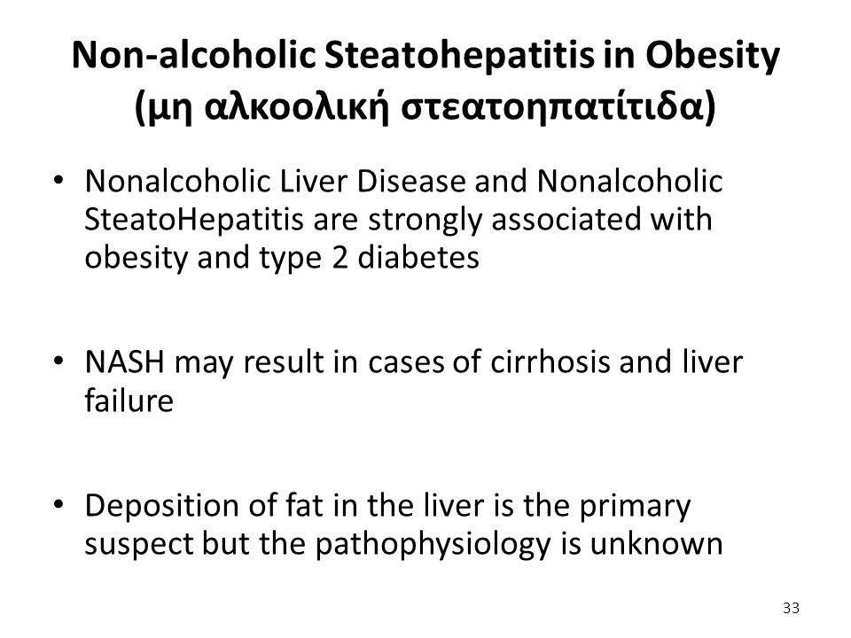 Non-alcoholic Steatohepatitis in Obesity (μη αλκοολική στεατοηπατίτιδα) Nonalcoholic Liver Disease and Nonalcoholic SteatoHepatitis are strongly assoc