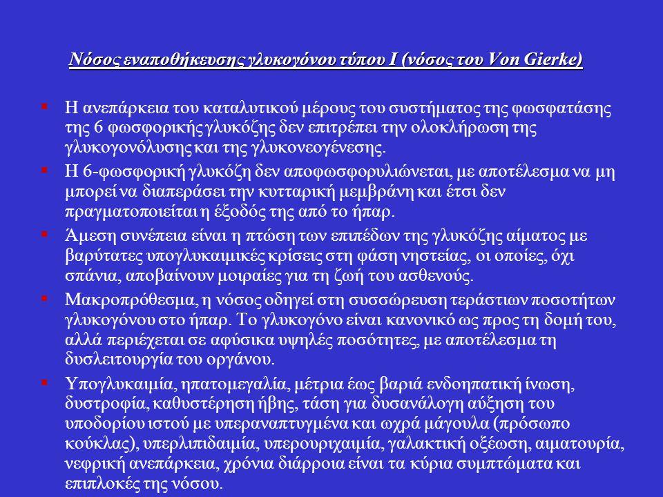 Νόσος εναποθήκευσης γλυκογόνου τύπου Ι (νόσος του Von Gierke)  H ανεπάρκεια του καταλυτικού μέρους του συστήματος της φωσφατάσης της 6 φωσφορικής γλυ