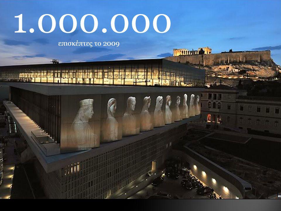 1.000.000 επισκέπτες το 2009