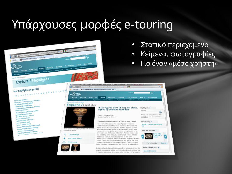 Υπάρχουσες μορφές e-touring Στατικό περιεχόμενο Κείμενα, φωτογραφίες Για έναν «μέσο χρήστη»