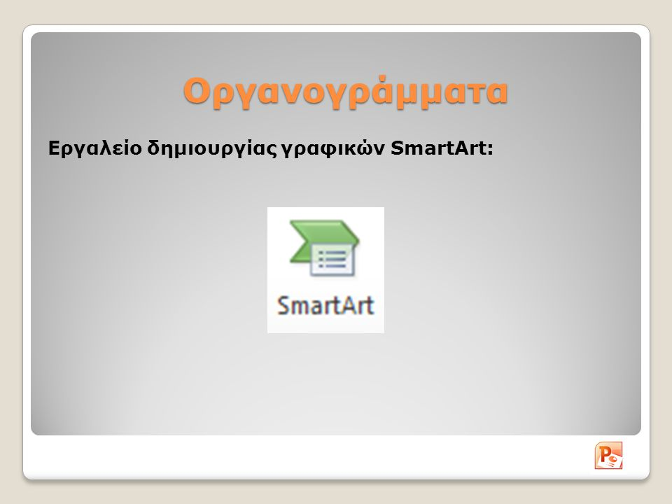 Οργανογράμματα Εργαλείο δημιουργίας γραφικών SmartArt: