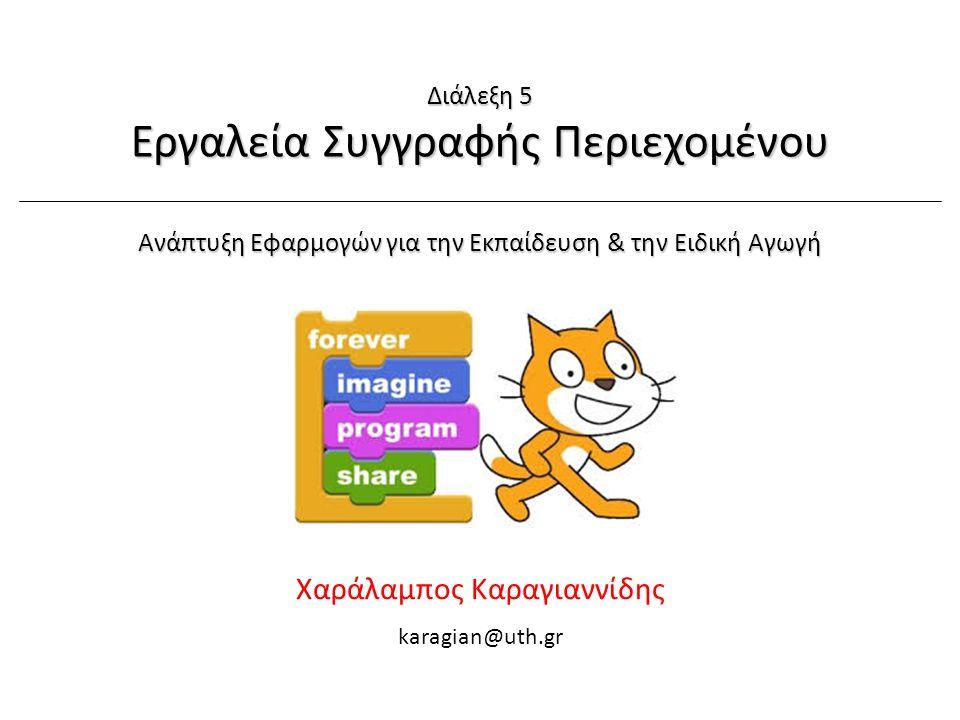 Χ. Καραγιαννίδης, ΠΘ-ΠΤΕΑΑνάπτυξη Εφαρμογών για την ΕΕΑ Διάλεξη 5: Ανάπτυξη Περιεχομένου 1/9 19/3/2015 Διάλεξη 5 Εργαλεία Συγγραφής Περιεχομένου Ανάπτ