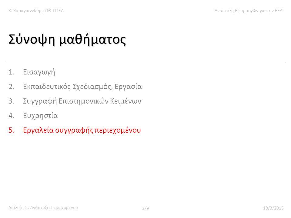 Χ. Καραγιαννίδης, ΠΘ-ΠΤΕΑΑνάπτυξη Εφαρμογών για την ΕΕΑ Διάλεξη 5: Ανάπτυξη Περιεχομένου 2/9 19/3/2015 Σύνοψη μαθήματος 1.Εισαγωγή 2.Εκπαιδευτικός Σχε