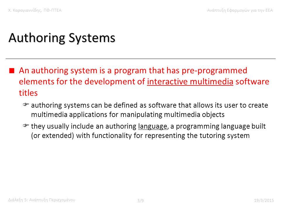 Χ. Καραγιαννίδης, ΠΘ-ΠΤΕΑΑνάπτυξη Εφαρμογών για την ΕΕΑ Διάλεξη 5: Ανάπτυξη Περιεχομένου 3/9 19/3/2015 Authoring Systems An authoring system is a prog