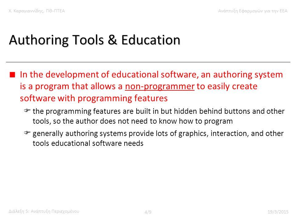 Χ. Καραγιαννίδης, ΠΘ-ΠΤΕΑΑνάπτυξη Εφαρμογών για την ΕΕΑ Διάλεξη 5: Ανάπτυξη Περιεχομένου 4/9 19/3/2015 Authoring Tools & Education In the development