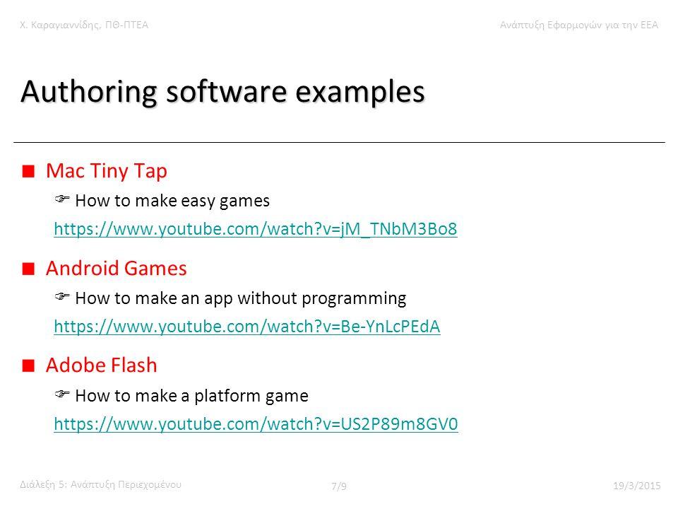 Χ. Καραγιαννίδης, ΠΘ-ΠΤΕΑΑνάπτυξη Εφαρμογών για την ΕΕΑ Διάλεξη 5: Ανάπτυξη Περιεχομένου 7/9 19/3/2015 Authoring software examples Mac Tiny Tap  How