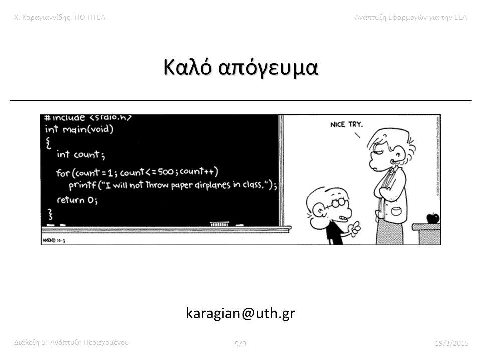 Χ. Καραγιαννίδης, ΠΘ-ΠΤΕΑΑνάπτυξη Εφαρμογών για την ΕΕΑ Διάλεξη 5: Ανάπτυξη Περιεχομένου 9/9 19/3/2015 Καλό απόγευμα karagian@uth.gr